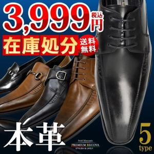 本革 ビジネスシューズ 靴 メンズ 革靴 レースアップ モンクストラップ ローファー スリッポン 紳士靴 紐靴 スワールモカ 激安|shoesquare