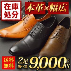 ビジネスシューズ 本革 靴 メンズ 革靴 2足セット 2足組み SET 幅広 紐 レースアップ モンクストラップ ストレートチップ 紳士靴|shoesquare