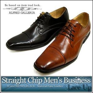 ビジネスシューズ メンズ 靴 メンズ ストレートチップ スクエアトゥ|shoesquare