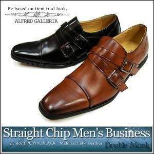 ビジネスシューズ ストレートチップ メンズ スクエアトゥ モンク 革靴 shoesquare