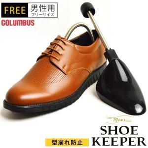コロンブス/ヤングキーパー/co1038/シューズキーパー/シューキーパー/靴ケア/シワ伸ばし/F1|shoesquare