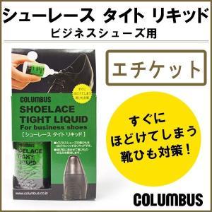 コロンブス シューレース タイト リキッド ビジネスシューズ用 COLUMBUS シューケア 靴ひも ビジネスシューズ メンズ|shoesquare