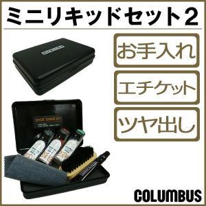コロンブス/ミニリキッドセット/co1749/お手入れ/靴クリーム/靴磨き/靴みがき/F1|shoesquare