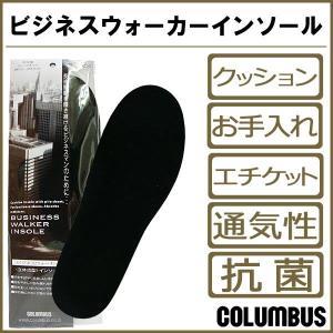 コロンブス(COLUMBUS)ビジネスウォーカー カップインソール 衝撃吸収 インソール(中敷) クッション 抗菌 防臭 co178003