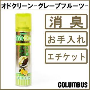 【コロンブス COLUMBUS】オドクリーンスリム-グレープフルーツの香り- 消臭 スプレー 靴|shoesquare