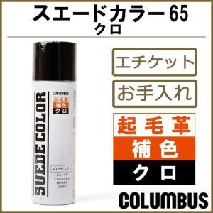 【コロンブス COLUMBUS】 スエードカラー クロ 補色 汚れ防止 耐水性 スプレー 補修 消臭 靴用 除菌 シューケア シューズケア お手入れ|shoesquare