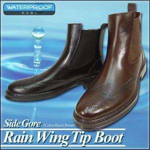 防水 レインブーツ ビジネスブーツ スノーブーツ サイドゴア ブーツ メンズ ビジネスシューズ 防寒 雨の日 ウィングチップ 靴 長靴 紳士靴 革靴 2018 冬|shoesquare