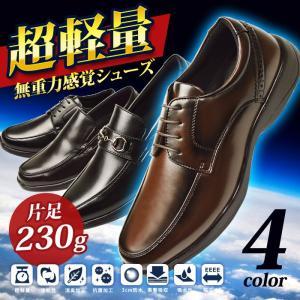 ビジネスシューズ 靴 メンズ 超軽量 幅広 4E スリッポン 革靴 紐 ローファー レインシューズ レースアップ ビット 紳士靴 ビジネス靴|shoesquare