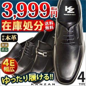 ビジネスシューズ 靴 メンズ 甲材 本革 幅広 4E 消臭 制菌 レースアップ Uチップ スワールモカ ビット スリッポン ローファー 紐 革靴 紳士靴|shoesquare