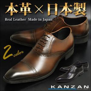 ビジネスシューズ 本革 日本製 革靴 メンズ レースアップ ストレートチップ メダリオン ドレスシューズ ワイド 3E EEE 幅広 軽量 通勤 紳士靴 KANZAN|shoesquare