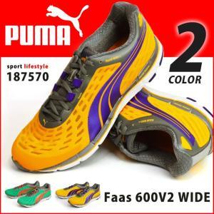 プーマ ファース PUMA FAAS 600 V2 ワイド スニーカー メンズ レディース ランニングシューズ pj187570|shoesquare