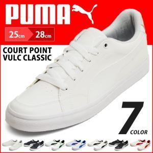 PUMA プーマ Court Point Vulc Classic コートポイントバルククラシック スニーカー カジュアル ランニングシューズ メンズ ウォーキングシューズ|shoesquare