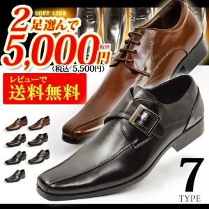 ビジネスシューズ 靴 メンズ 2足セット スリッポン ロングノーズ SET 革靴 紳士靴 福袋 紐 スワールモカ ストレートチップ モンクストラップ メンズシューズ|shoesquare