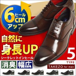 ビジネスシューズ メンズ フォーマル シークレットシューズ ヒールアップ 6cm インヒール 脚長 紳士靴 革靴 ストレートチップ スリッポン takezo 靴 シューズ|shoesquare