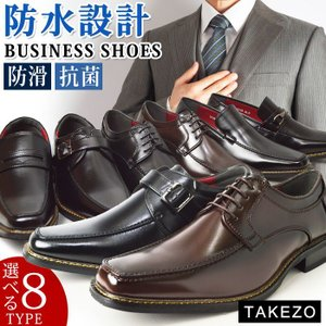 ビジネスシューズ 防水 靴 メンズ 幅広 3E 紐 スリッポン ローファー スクエアトゥ ビット 防滑 防臭 脚長 紳士靴 革靴 カジュアル ビジネス靴 シューズ|shoesquare