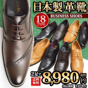 ビジネスシューズ 本革 日本製 2足セット SET 革靴 紐 メンズシューズ メンズ 紳士靴 靴 スリッポン 選べる福袋 スワールモカ フォーマル 幅広 3EEE ビジネス shoesquare
