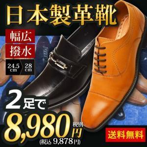 ビジネスシューズ 本革 日本製 2足セット SET 革靴 メンズ シューズ 紳士靴 幅広 3E 撥水 スリッポン 選べる福袋 ロングノーズ モンクストラップ ビジネス|shoesquare