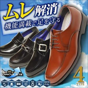 ビジネスシューズ 革靴 メンズ 幅広 3EEE 蒸れない疲れない  通気性 消臭 抗菌 軽量 衝撃吸収 ローファー スリッポン レースアップ ビット モンクストラップ|shoesquare