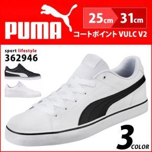 PUMA プーマ Court Point Vulc V2 コートポイントバルク スニーカー カジュアル ランニングシューズ メンズ シューズ ウォーキングシューズ 通学 【取り寄せ】|shoesquare