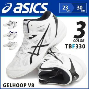 asics GELHOOP V8 バスケットボールシューズ メンズ ジュニア スポーツ ウォーキング ランニング バスケットボール スニーカー 軽量 通気性 靴 【取り寄せ】|shoesquare