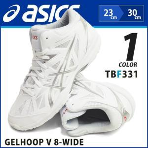 asics  GELHOOP V8-WIDE バスケットボールシューズ メンズ スポーツ ウォーキング ランニング スニーカー 幅広 ワイド 軽量 通気性 靴 【取り寄せ】|shoesquare