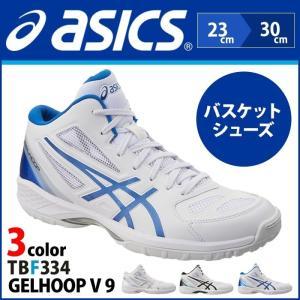 asics 【アシックス】 GELHOOP ゲルフープ V9 バスケットボールシューズ メンズ ジュニア スポーツ バスケットボール スニーカー ハイカット 【取り寄せ】|shoesquare
