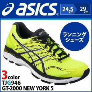 asics GT-2000 NEW YORK 5 メンズ ランニングシューズ トレーニングシューズ ウォーキングシューズ スニーカー スポーツ 軽量 【取り寄せ】|shoesquare