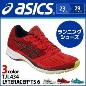asics アシックス LYTERACER TS 6 メンズ ランニングシューズ ランニング ウォーキング トレーニングシューズ スニーカー 軽量 通気性 部活 運動靴 【取り寄せ】|shoesquare