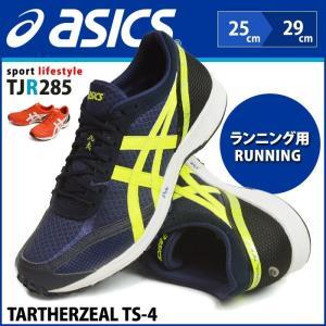 asics TARTHERZEAL TS4 ランニングシューズ ウォーキングシューズ スポーツ トレーニングシューズ ランナースポーツ  メンズ スニーカー 軽量 靴 【取り寄せ】|shoesquare