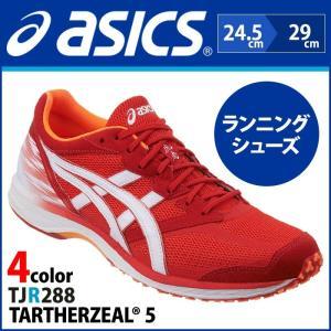 asics TARTHERZEAL 5 メンズ ランニングシューズ ランニング ウォーキング スポーツ トレーニングシューズ スニーカー 部活 運動靴 tjr288 【取り寄せ】|shoesquare