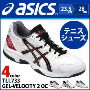 asics アシックス GEL-VELOCITY 2 OC テニスシューズ スポーツ トレーニング ランニング メンズ スニーカー レディース ユニセックス 【取り寄せ】 軽量 靴 人気|shoesquare