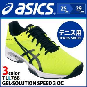 asics GEL-SOLUTION SPEED 3OC TLL768 テニスシューズ スポーツ トレーニングシューズ メンズ スニーカー 軽量 オムニコート・クレーコート兼用 【取り寄せ】|shoesquare