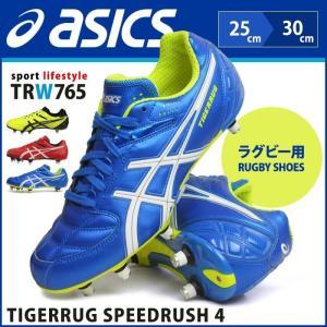asics TIGERRUG SPEEDRUSH 4 ラグビーシューズ ラグビー トレーニングシューズ ランニングシューズ メンズ スニーカー スパイク ワイド 3E 軽量 【取り寄せ】|shoesquare