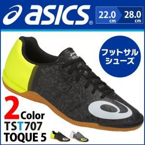 asics アシックス TOQUE 5 サッカーシューズ サッカー フットサル トレーニングシューズ ランニングシューズ メンズ スパイク 屋内用 軽量 【取り寄せ】|shoesquare