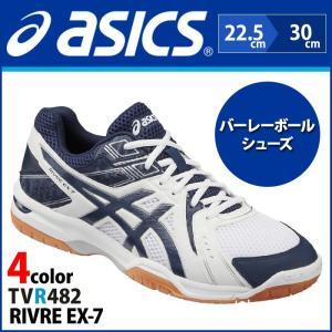 asics RIVRE EX 7 バレーボールシューズ バレーボール スポーツ トレーニングシューズ メンズ スニーカー 軽量 屈曲性 衝撃緩衝 部活 球技 【取り寄せ】|shoesquare