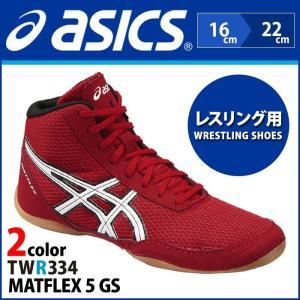 asics アシックス MATFLEX 5 GS レスリングシューズ レスリング スポーツ トレーニングシューズ キッズ ジュニア スニーカー 軽量 屈曲性 部活 【取り寄せ】|shoesquare