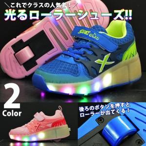 キッズ ローラーシューズ 光る靴 SHOCK LIGHT 子供 子供靴 スニーカー 男の子 女の子 通学 小学生 マジック式 かわいい 【取り寄せ】|shoesquare