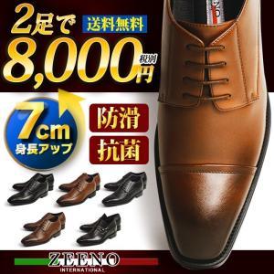 ビジネスシューズ 2足セット SET 靴 メンズ 福袋 革靴 シークレットシューズ インヒール スリッポン 防滑 抗菌 消臭 幅広 ストレートチップ ローファー 紳士靴|shoesquare