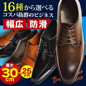 ビジネスシューズ  16種類 選べる 靴 革靴 メンズ スリ...