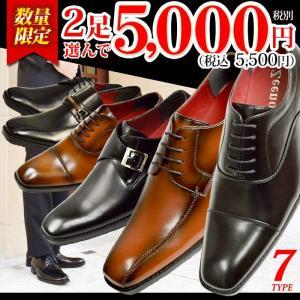 ビジネスシューズ 靴 2足 セット メンズ メンズシューズ 紳士靴 革靴 ビジネス SET 選べる福袋 レースアップ 紐 モンクストラップ 仕事用 フォーマル|shoesquare