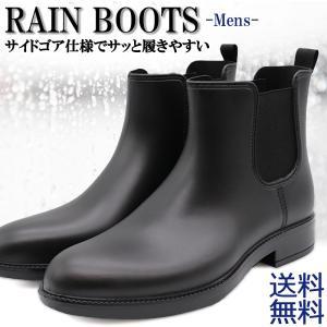 レインブーツ メンズ サイドゴアシューズ ショート 長靴 ビジネス 通勤 通学|shoesstore-reodert