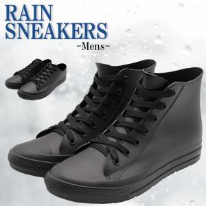 レインシューズ メンズ スニーカー 防水靴 撥水 長靴 黒 紺 ハイカット ローカット|shoesstore-reodert