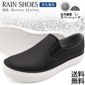 レインシューズ メンズ レディース スリッポンスニーカー 防水靴 雨靴 黒 通勤通学|shoesstore-reodert