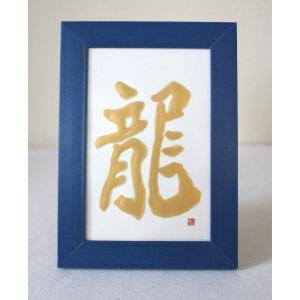 「龍」青色フレーム [風水…開運]【営業日の15時までのご注文で翌営業日発送!!】|shogendo