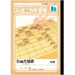ジャポニカ学習帳『将棋』の商品画像