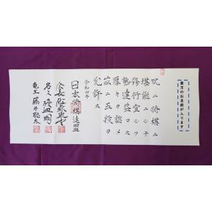 五段免状(飛付申請)|shogi-shopping