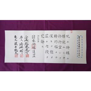 六段免状(五段免状をお持ちでない方)|shogi-shopping