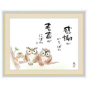 しあわせふくろう 「感謝がいちばん すなおがにばん」 佐藤恵風 三美会 F4(中) 【代引き不可】|shojidho