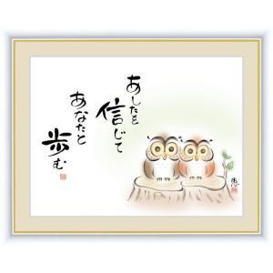 しあわせふくろう 「あしたを信じて あなたと歩む」 佐藤恵風 三美会 F4(中) 【代引き不可】|shojidho