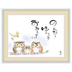 しあわせふくろう 「のんびり ゆっくり おおらかに」 佐藤恵風 三美会 F4(中) 【代引き不可】|shojidho